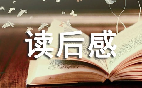 <b>《幸福是什么》读后感十二篇</b>