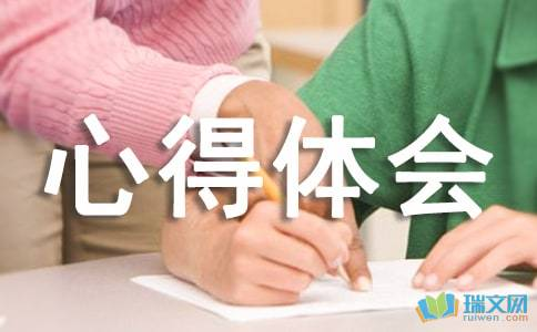 关于小班下学期教学心得范文3篇
