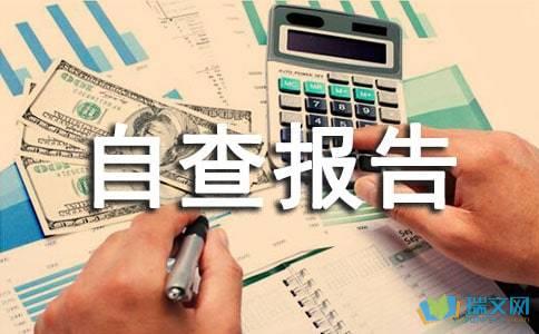 <b>关于银行税收税收自查报告范文2篇</b>